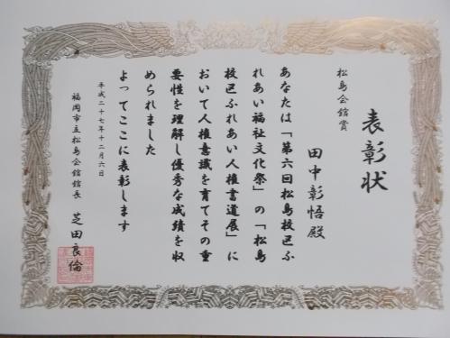 書道 田中彰悟 表彰状 魂のコーチング